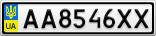 Номерной знак - AA8546XX