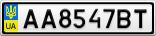 Номерной знак - AA8547BT