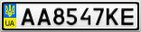 Номерной знак - AA8547KE