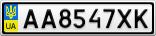 Номерной знак - AA8547XK