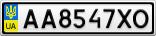Номерной знак - AA8547XO