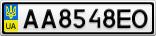 Номерной знак - AA8548EO