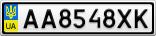 Номерной знак - AA8548XK