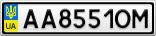 Номерной знак - AA8551OM