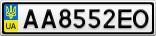 Номерной знак - AA8552EO