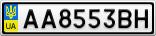 Номерной знак - AA8553BH