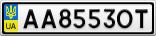 Номерной знак - AA8553OT