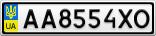 Номерной знак - AA8554XO
