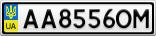 Номерной знак - AA8556OM