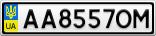Номерной знак - AA8557OM