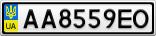 Номерной знак - AA8559EO