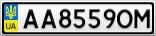 Номерной знак - AA8559OM