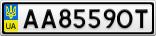 Номерной знак - AA8559OT