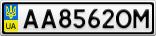 Номерной знак - AA8562OM