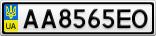 Номерной знак - AA8565EO