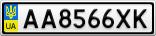 Номерной знак - AA8566XK