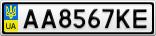 Номерной знак - AA8567KE