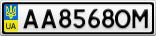 Номерной знак - AA8568OM