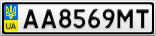 Номерной знак - AA8569MT