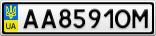 Номерной знак - AA8591OM