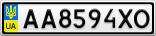 Номерной знак - AA8594XO
