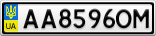 Номерной знак - AA8596OM