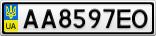 Номерной знак - AA8597EO