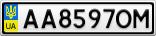 Номерной знак - AA8597OM