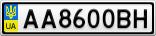 Номерной знак - AA8600BH