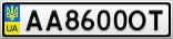 Номерной знак - AA8600OT