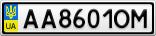 Номерной знак - AA8601OM