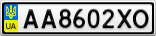 Номерной знак - AA8602XO