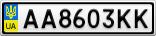 Номерной знак - AA8603KK