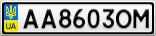 Номерной знак - AA8603OM