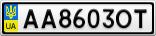 Номерной знак - AA8603OT