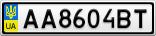 Номерной знак - AA8604BT