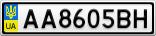 Номерной знак - AA8605BH