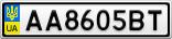 Номерной знак - AA8605BT