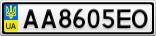 Номерной знак - AA8605EO