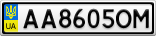 Номерной знак - AA8605OM