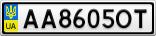 Номерной знак - AA8605OT