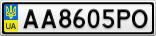 Номерной знак - AA8605PO
