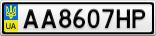 Номерной знак - AA8607HP