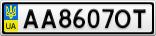 Номерной знак - AA8607OT