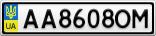 Номерной знак - AA8608OM
