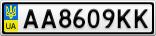 Номерной знак - AA8609KK