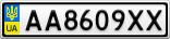 Номерной знак - AA8609XX