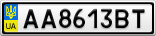 Номерной знак - AA8613BT