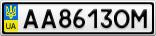 Номерной знак - AA8613OM