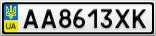 Номерной знак - AA8613XK